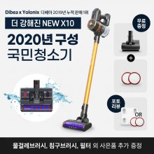 19년 신상 차이슨 무선청소기 디베아 뉴X10 소프트롤러 버전 (실버)
