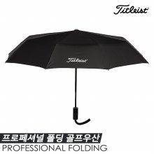 타이틀리스트 프로페셔널 폴딩(PROFESSIONAL FOLDING) 골프우산 [블랙][TA8PROFU-0][남녀공용]