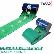 [매트로] 티맥스 투퍼팅(TMAX 2 PUTTING) 퍼팅매트