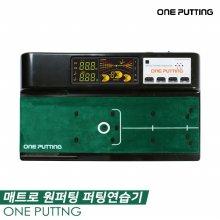 [매트로] NEW 원퍼팅(ONE PUTTNG) 퍼팅연습기