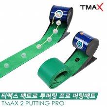 [매트로] 티맥스 투퍼팅 프로(TMAX 2 PUTTING PRO) 퍼팅매트