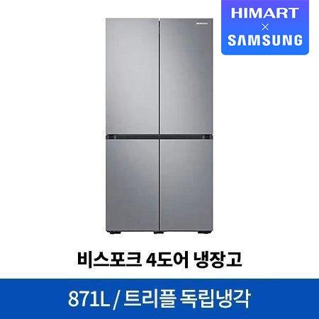 月 60,556원(36개월 무이자) 비스포크 4도어 냉장고 RF85R9013S8 [871L] [RF85R9013AP]