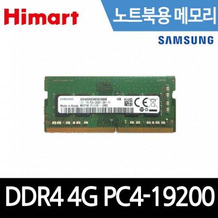 [리퍼]노트북용 DDR4 4GB PC4-19200 벌크 (A/S 무상 1년)