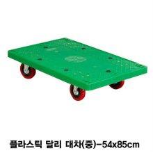 플라스틱 달리 대차 운반카(손잡이없음)-중_29C552