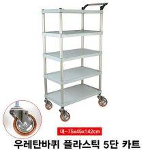 우레탄 바퀴 플라스틱 5단 서빙카트-대_29A330