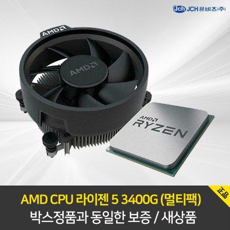[공식대리점] AMD 라이젠 5 3400G 피카소 정품