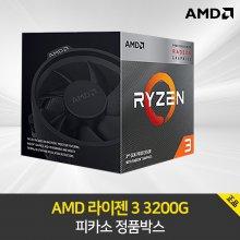 [청구할인가능][공식대리점] AMD 라이젠 3 3200G 피카소 정품