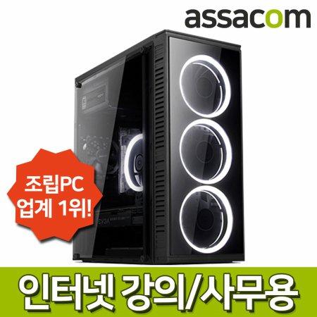 [게임용]3200G 8G/SSD240G/VEGA8/조립컴퓨터PC[ASA3200GV8]