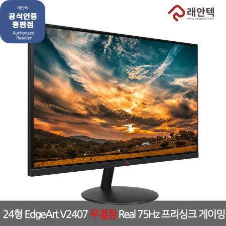 [5%쿠폰] 래안텍 EDGEART V2407 FHD 베젤리스 프리싱크 게이밍 75 무결점