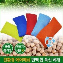 편백칩 에어매쉬 폭신베개 미니큐브칩 - 블루
