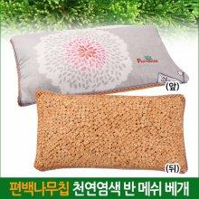편백칩 반매쉬베개 - 큐브칩