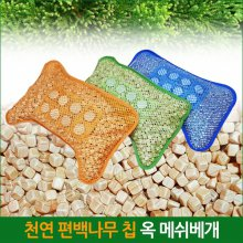 편백칩 옥 매쉬베개 큐브칩 대 - 황토