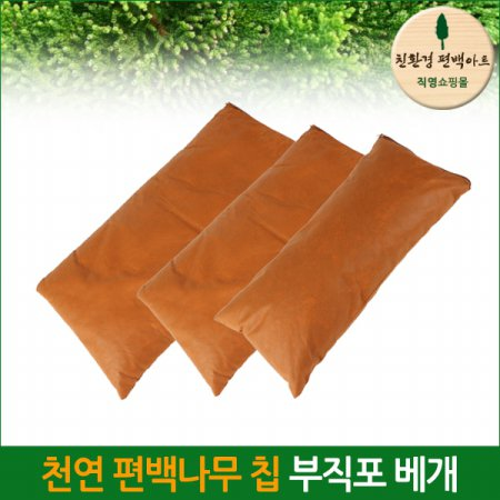 편백파쇄칩 부직포베개 - 대