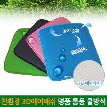 명품 3D매쉬 커버일체형 방석 20T 사무용 - 핑크