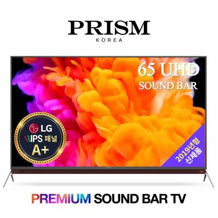 프리즘코리아  PT65SUHD 사운드바TV 65/LG IPS패널[스탠드설치]
