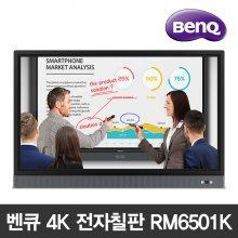 벤큐 RM6501K 기업용 전자칠판