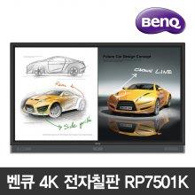 벤큐 RP7501K 기업용 프리미엄 전자칠판