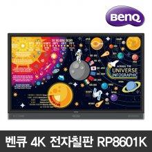 벤큐 RP8601K 기업용 프리미엄 전자칠판
