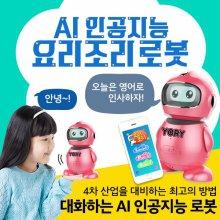 요리조리 AI 인공지능로봇 (색상선택) / 귀여운로봇