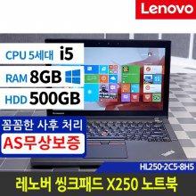 [리퍼][5세대 i5-5200U/ 8G/ HDD 500G/ 12.5FHD/ 윈도우10]