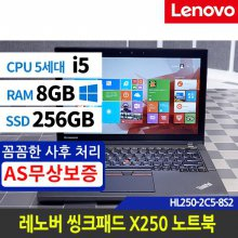 [리퍼][5세대 i5-5200U/ 8G/ SSD 256G/ 12.5FHD/ 윈도우10]
