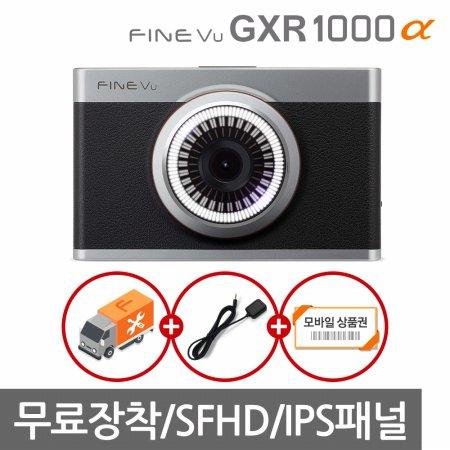 [무료장착]특가전 파인뷰 GXR1000알파 2채널블랙박스 64GB