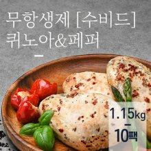 무항생제 닭가슴살 수비드 퀴노아&페퍼(115gX10팩)1.15kg