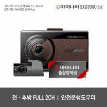 [출장장착권 증정 ~2/29] 아이나비 블랙박스 QXD3000PRO(32GB)