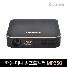 캐논 미니 빔프로젝터 캐미빔 블랙 / MP250