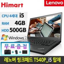 [리퍼]레노버 4세대 노트북 T540P [i5-4200M/4G/HDD 500G/15.6HD/윈7]