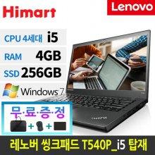[리퍼]레노버 4세대 노트북 T540P [i5-4200M/4G/SSD 256G/15.6HD/윈7]