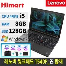 [리퍼]레노버 4세대 노트북 T540P [i5-4200M/8G/SSD 128G/15.6HD/윈7]