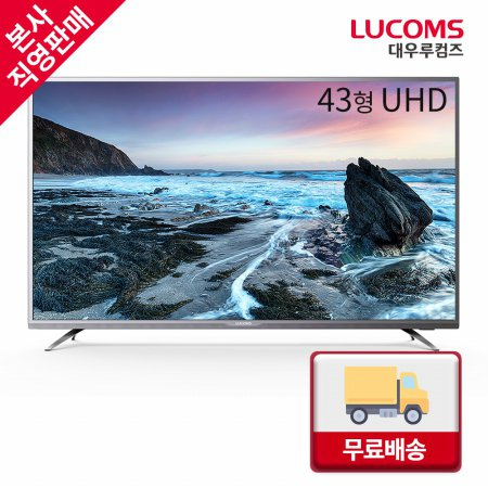 109cm 다이렉트 UHD TV / T43G5S1CU [스탠드형 자가 설치]
