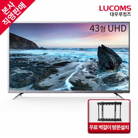 109cm 다이렉트 UHD TV / T43G5S1CU [벽걸이형 기사 설치]