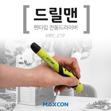 미니 펜드릴 드릴맨 MPC-21P