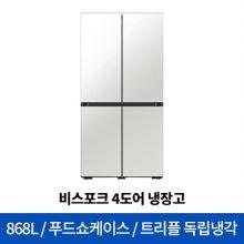 비스포크 4도어 냉장고 RF85R923335 [868L] [RF85R9233AP]