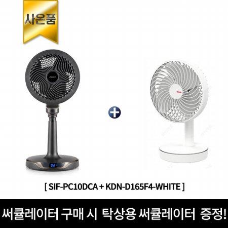 써큘레이터 구매 시 사은품 증정 [SIF-PC10DCA + KDN-D165F4-WHITE]
