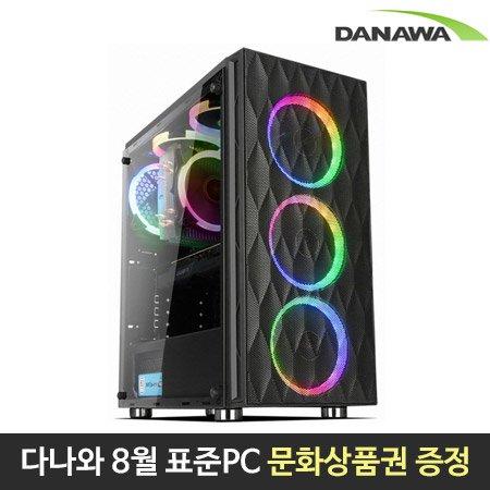 다나와 표준PC 멀티미디어용 190806 [AMD R5/내장그래픽]