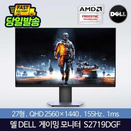 S2719DGF 게이밍모니터 155Hz WQHD 1ms+총판발송