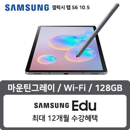 [정식출시] 갤럭시탭 S6 10.5 WIFI 128GB 마운틴 그레이 SM-T860NZAAKOO