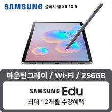 [아카데미 혜택] 갤럭시탭 S6 10.5 WIFI 256GB 마운틴 그레이 SM-T860NZANKOO