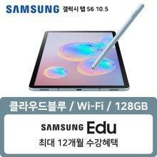 [정식출시] 갤럭시탭 S6 10.5 WIFI 128GB 클라우드 블루 SM-T860NZBAKOO