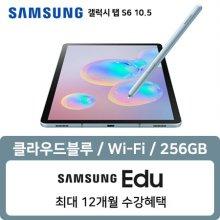 [아카데미 혜택] 갤럭시탭 S6 10.5 WIFI 256GB 클라우드 블루 SM-T860NZNAKOO