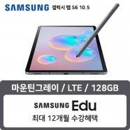 [정식출시] 갤럭시탭 S6 LTE 128GB 마운틴 그레이 SM-T865NZADKOO