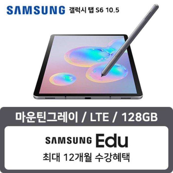 삼성전자 [사전예약] 갤럭시탭S6 LTE 128GB 마운틴 그레이 SM-T865NZADKOO  [하이마트]