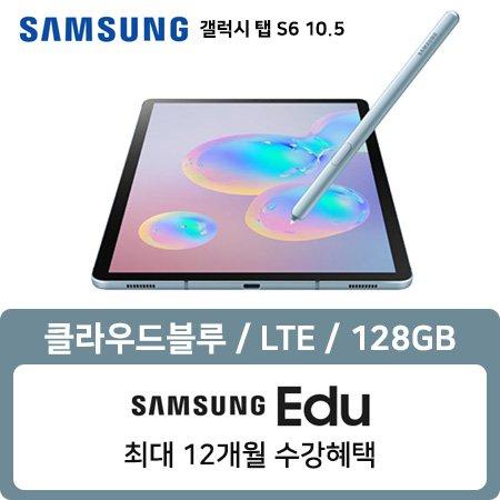 [정식출시] 갤럭시탭 S6 LTE 128GB 클라우드 블루 SM-T865NZBDKOO