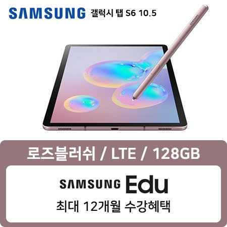 [정식출시] 갤럭시탭 S6 LTE 128GB 로즈블러시 SM-T865NZNDKOO