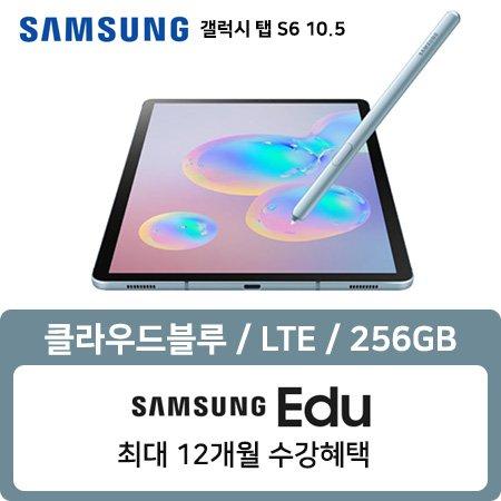 [빠른배송] 갤럭시탭 S6 LTE 256GB 클라우드 블루 SM-T865NZBNKOO