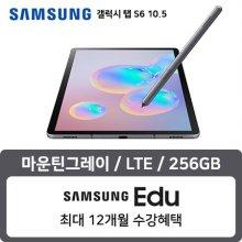 [2차예판] 9월1주차 순차출고) 갤럭시탭 S6 LTE 256GB 마운틴 그레이 SM-T865NZANKOO