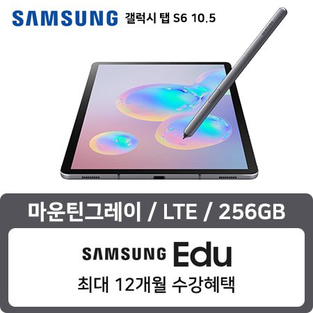 [정식출시] 갤럭시탭 S6 LTE 256GB 마운틴 그레이 SM-T865NZANKOO